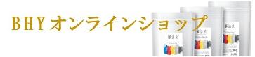 臓美茶 冬 (腎)冷えを体の中から撃退 BHYオンラインショップで販売中