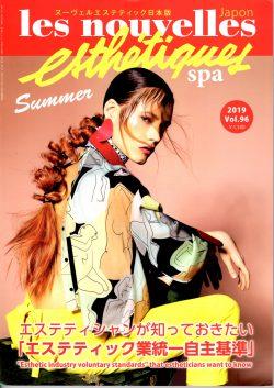 ヌーヴェルボーテVol.96にて尹生花が初登壇したビューティーワールドジャパンのレポートが紹介されました