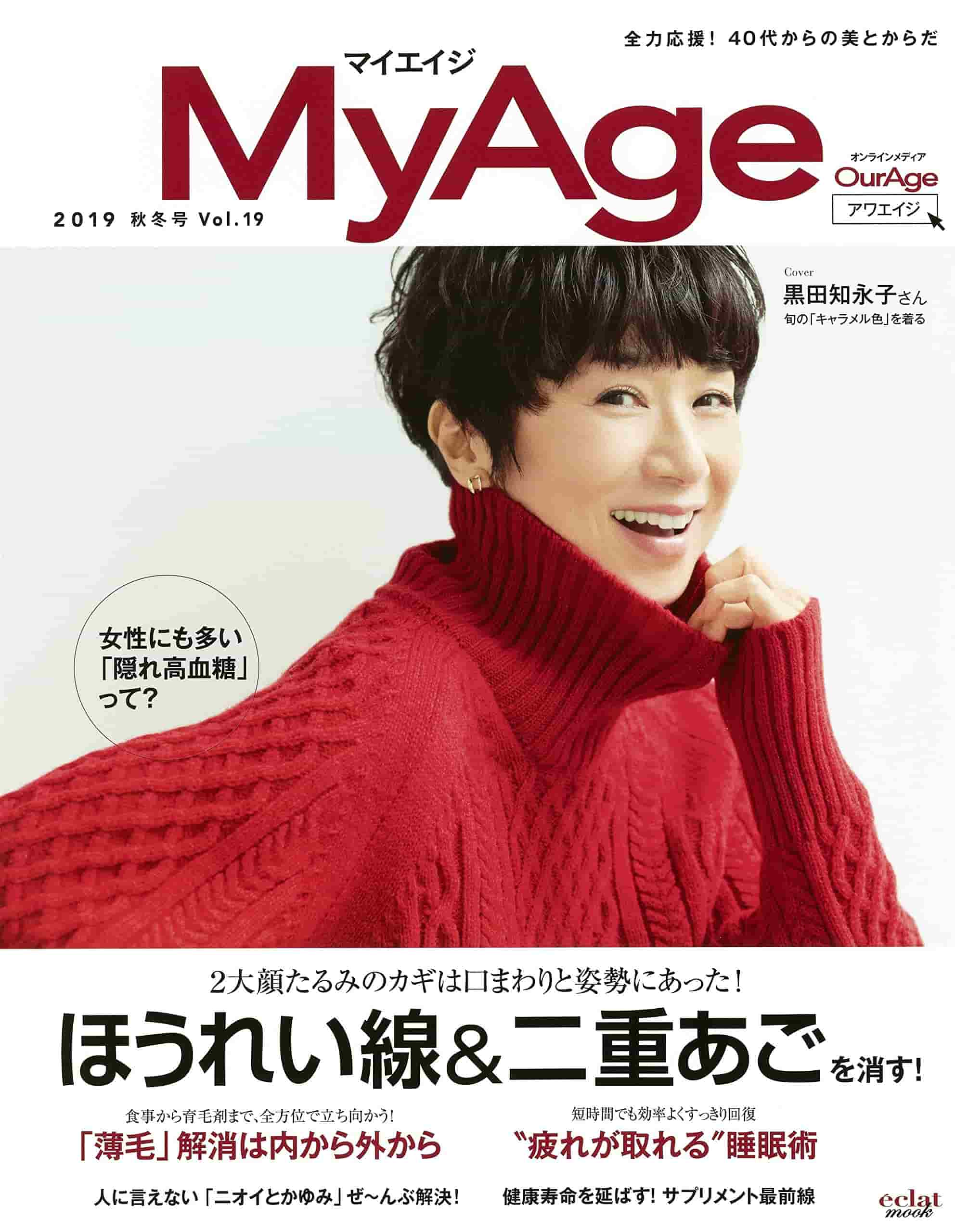 MyAge2019年秋冬号で卵巣ヒーリングが紹介されました_BHY