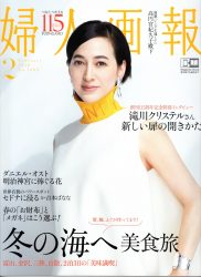婦人画報2020年2月号_BHY
