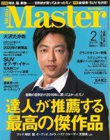 MonoMaster_202002_BHY臓美茶