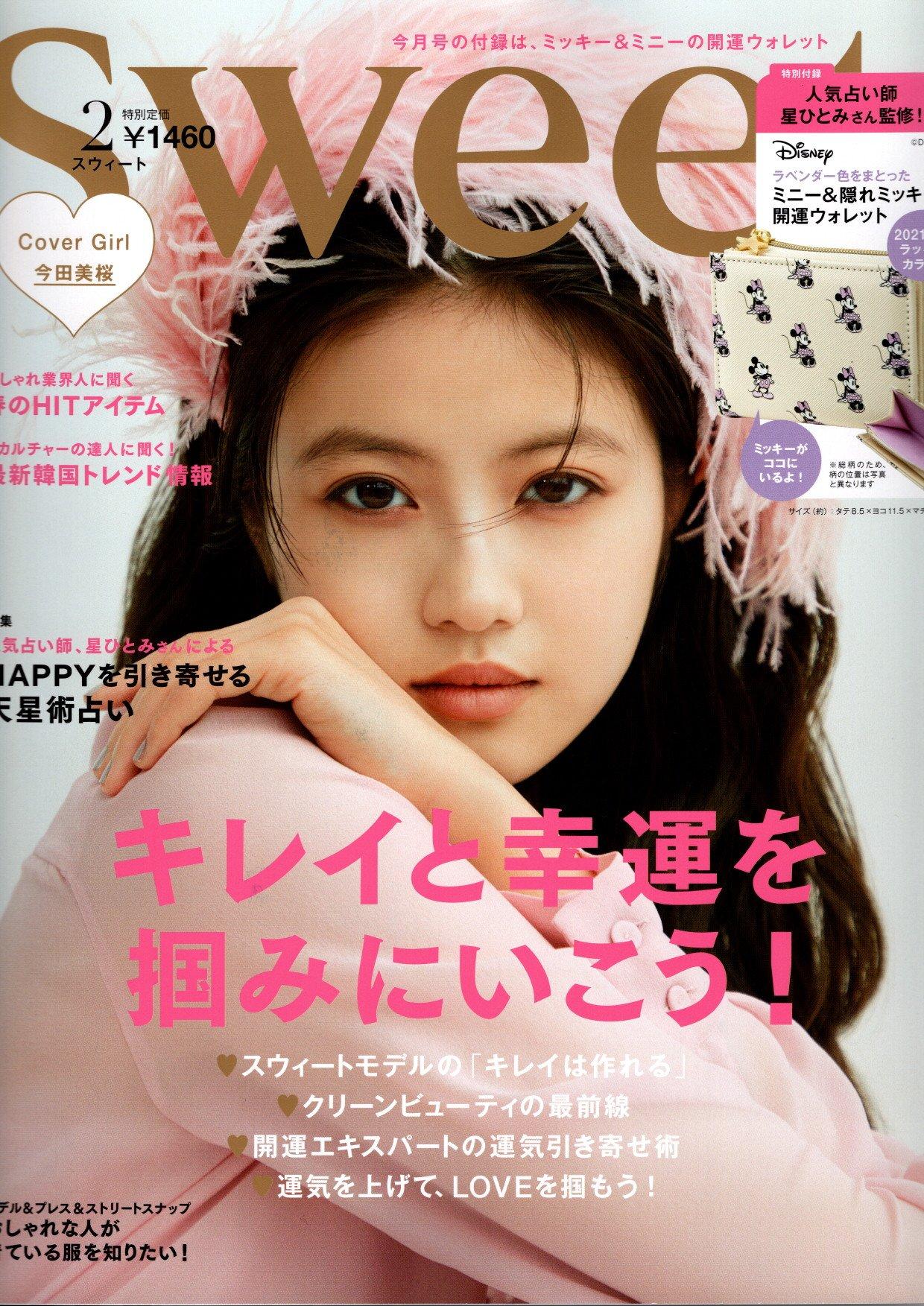 『Sweet』2021年2月号で、田上陽子さんよりBHYをご紹介いただきました