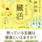 尹生花の著書『みんなの臓活』Kindle版が発売されます